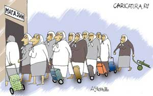 Карикатура - черга в магазин